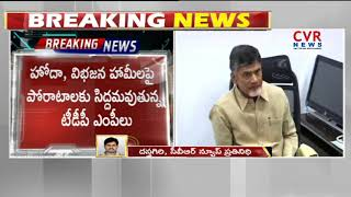 CM Chandrababu To Hold Meet With TDP Ministers Today | CVR NEWS - CVRNEWSOFFICIAL