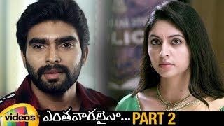 Enthavaralaina 2019 Latest Thriller Telugu Movie | 2019 Latest Telugu Movies | Part 2 | Mango Videos - MANGOVIDEOS
