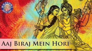 Aaj Biraj Mein Hori - Krishna Bhajan - Sanjeevani Bhelande - Devotional - RAJSHRISOUL