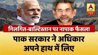 What is Gilgit-Baltistan order? - ABPNEWSTV