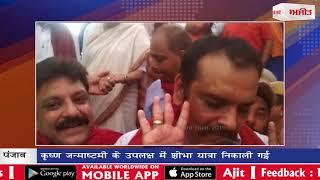 video:अमृतसर :कृष्ण जन्माष्टमी के उपलक्ष में शोभा यात्रा निकाली गई