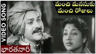 Manchi Manasuku Manchi Rojulu Songs | Bharathanari | N.T. Rama Rao | Rajasulochana - RAJSHRITELUGU