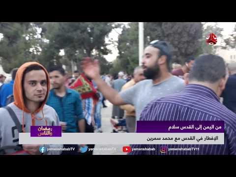 الإفطار في القدس مع محمد سمرين  | من اليمن إلى القدس سلام | رمضان والناس