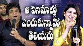 Nagarjuna and Samantha interact with media || Raju Gari Gadhi 2 || #RajuGariGadhi2 - IGTELUGU