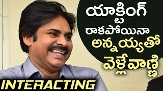 Pawan Kalyan Interacting With Media About K Vishwanath | Superb Answers | TFPC - TFPC