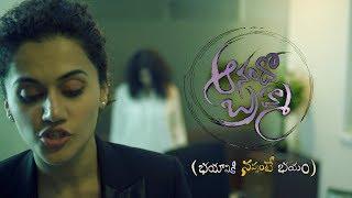 Anando Brahma Concept Video | Taapsee Pannu | Vennela Kishore | Srinivasa Reddy | Indiaglitz Telugu - IGTELUGU