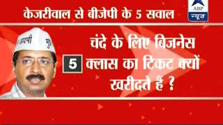 BJP's frontline leaders for Delhi campaign, shoots 5 questions - ABPNEWSTV
