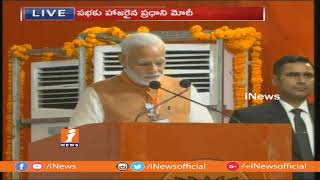 Narendra Modi Telugu Speech at BJP Bahiranga Sabha | Lb Stadium | Telangana Elections | iNews - INEWS