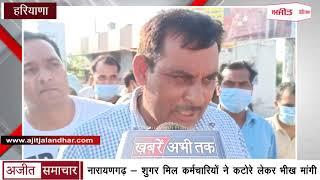 Video - नारायणगढ़ - Sugar Mill कर्मचारियों ने कटोरे लेकर मांगी भीख