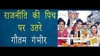 Breaking : Gautam Gambhir की सियासी पारी शुरू, BJP में हुए शामिल - AAJKIKHABAR1