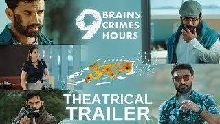 Hawaa Theatrical Trailer | Chaitanya, Divi Prasanna | Mahesh Reddy | TFPC - TFPC