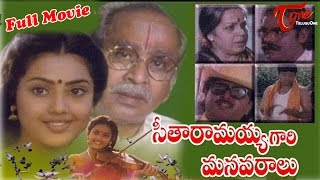 Seetharamaiah Gari Manavaralu Telugu Full Movie | Akkineni Nageswara Rao Meena - TELUGUONE