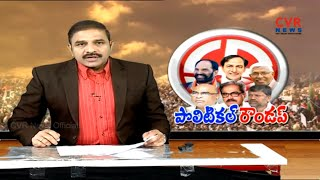 ఓటర్ల కోసం అన్వేషణ : Warangal District Political Updates | All Parties Strategy | CVR News - CVRNEWSOFFICIAL