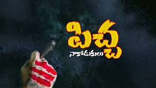 NEW TELUGU SHORT FILM TRAILER PECHA NA KODUKU LU HEART TOUCHING ACTING - MICHAEL KARTHIK FILMS - YOUTUBE