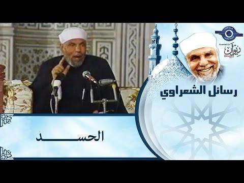 الشيخ الشعراوي | الحســــــــد