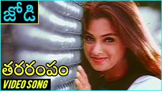 Jodi Movie Video Song Tara Rampam | Simran | Prasanth | A. R. Rahman | Latest Telugu Songs - RAJSHRITELUGU