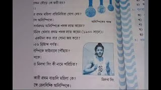 West Bengal School Book Uses Farhan Akhtar's Pic For Milkha Singh - ABPNEWSTV