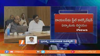 AP Govt Takes Key Decisions In AP Cabinet Meeting In AP | iNews - INEWS