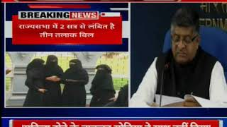 Ravi Shankar prasad addresses the media after Ordinance approved over the act of Triple Talaq - ITVNEWSINDIA