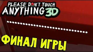 Please Don't Touch Anything 3D - ГРАНДИОЗНЫЙ ФИНАЛ (полное прохождение все концовки) #5