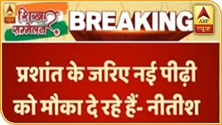 Nitish Kumar REVEALS Amit Shah's role in Prashant Kishor joining JD(U) - ABPNEWSTV