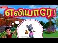 Kanmani – 3D Tamil Rhymes