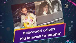 Video - मुंबई : Bollywood Celebs ने दी Bappa को विदाई