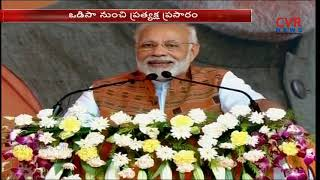 PM Narendra Modi Addresses Public Meeting at Jharsuguda, Odisha | CVR News - CVRNEWSOFFICIAL