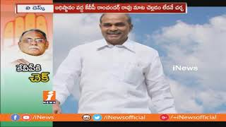 Congress High Command Check To KVP Ramachandra Rao After T-Congress Leaders Complaint | iNews - INEWS