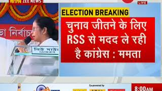 Congress taking help from RSS says Mamata Banerjee - ZEENEWS