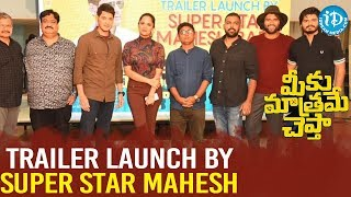 Meeku Matrame Chepta Movie Trailer Launched By Super Star Mahesh Babu || iDream Movies - IDREAMMOVIES