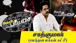 Agni Paritchai 27-02-2016 Sarathkumar MLA (President of All India Samathuva Makkal Katchi Party) – Puthiya Thalaimurai TV
