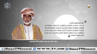النطق السامي   خطاب جلالته في العيد الوطني الثالث والعشرين