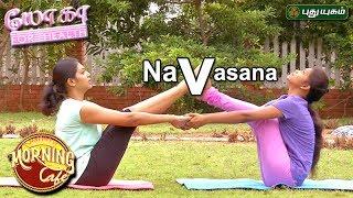 Navasana – Yoga For Health | Morning Cafe 21-06-2017  PuthuYugam TV Show