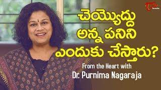చేయ్యెద్దు అన్న పనిని ఎందుకు చేస్తారు ||  By Dr Purnima Nagaraja - TELUGUONE