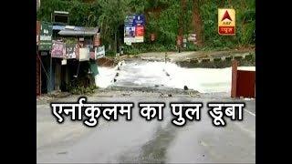 Kerala: Watch Periyar river overflow and engulf bridge in Ernakulam - ABPNEWSTV