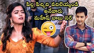 Rashmika Mandanna Cute Words About Mahesh Babu | Rashmika Mandanna Interview | Sarileru Neekevvaru - TFPC