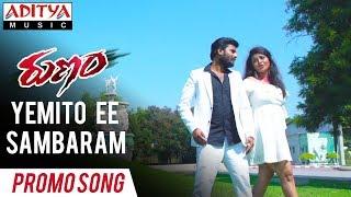 Yemito Ee Sambaram Promo Song  | Runam Movie Songs | Gopi Krishna | Mahendar | Shilpa | Priyanka - ADITYAMUSIC