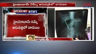 ఆపరేషన్ చేసి రోగి కడుపులో కత్తెర మర్చిపోయిన వైద్యులు| Doctor Negligence In Nims Hospital | Hyderabad - CVRNEWSOFFICIAL