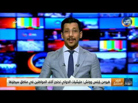 موجز أخبار الثامنة مساءً | رايتس ووتش: الحوثي تحتجز آلاف المواطنين بمناطق سيطرتها (18 يناير)