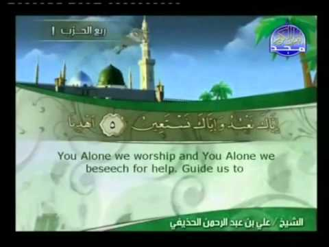 Holy Quran with English Subtitle [001] Surah Al-Fatihah ( The Opening )