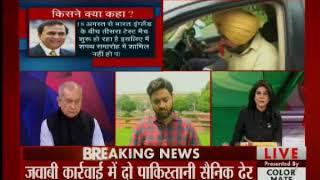 क्या नवजोत सिंह सिद्धू को इमरान खान का निमंत्रण स्वीकार कर पाकिस्तान जाना चाहिए? - ITVNEWSINDIA