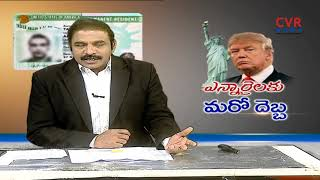 ట్రంప్ మరో దెబ్బ | Trump to restrict Green Cards Holders and H4 Visa | CVR News - CVRNEWSOFFICIAL