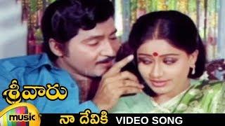 Naa Deviki Full Video Song | Srivaru Telugu Movie Video Songs | Shoban Babu | Vijayashanti - MANGOMUSIC