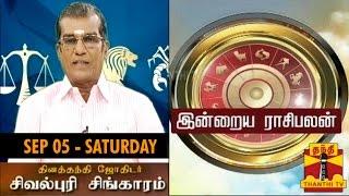 Indraya Raasi palan 05-09-2015 – Thanthi TV Show