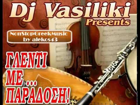 Dj Vasiliki - Glenti me ....  paradosi [ 3 of 4 ] NON STOP GREEK MUSIC