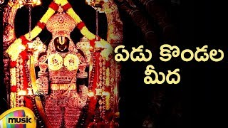 Yedu Kondala Meedha Song | Lord Venkateswara Swamy Devotional Songs | Mango Music - MANGOMUSIC
