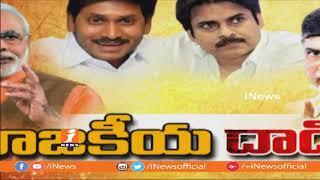 Is BJP Behind Over YS Jagan attack Case Transfer To NIA? | Debate | Part-1 | iNews - INEWS