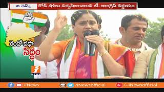 Telangana Congress Ready For 2nd Phase Election Campaign For Assembly Election | iNews - INEWS