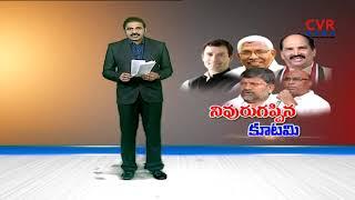 నివురుగప్పిన కూటమి l Telangana polls:  Telangana Mahakutami Seat Sharing Problems l CVR NEWS - CVRNEWSOFFICIAL